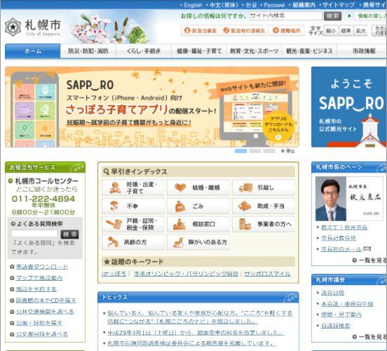 市 ホームページ 札幌